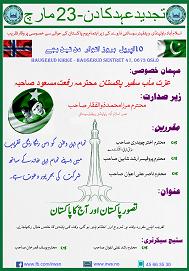 Invitasjon og Program til 23 mars . Youme Pakistan