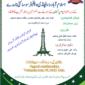 Invitasjon til Pakistansk dag 23 mars 2018