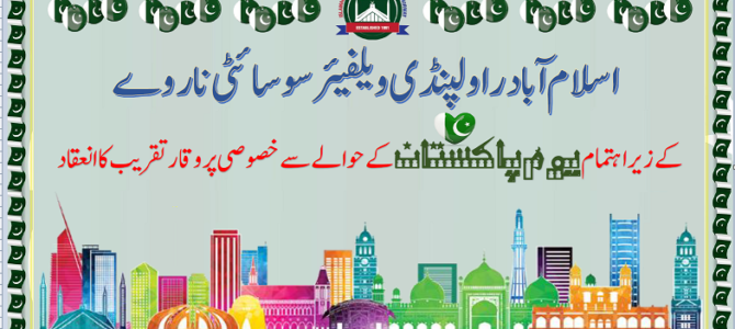 Invitasjon til Pakistansk dag 23 mars 2019
